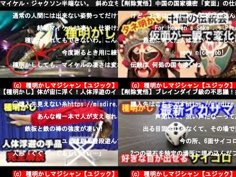 種明かしマジシャン【ユジック】(おすすめch紹介)