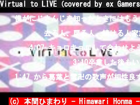 Virtual to LIVE(covered by ex Gamers)】Games Day【にじさんじ】  (c) 本間ひまわり - Himawari Honma -
