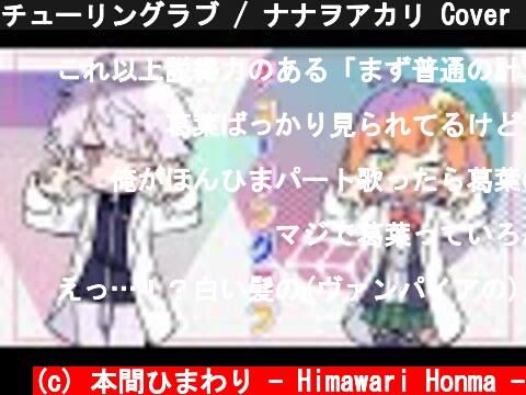 チューリングラブ / ナナヲアカリ Cover 本間ひまわり/葛葉  (c) 本間ひまわり - Himawari Honma -