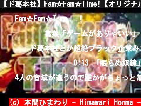 【ド葛本社】Fam☆Fam☆Time!【オリジナルソング】  (c) 本間ひまわり - Himawari Honma -