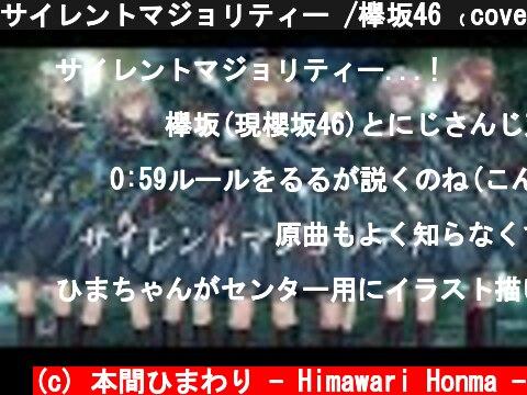 サイレントマジョリティー /欅坂46 ₍covered by Nijisanji₎  (c) 本間ひまわり - Himawari Honma -