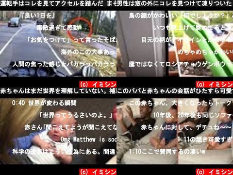 イミシン(おすすめch紹介)