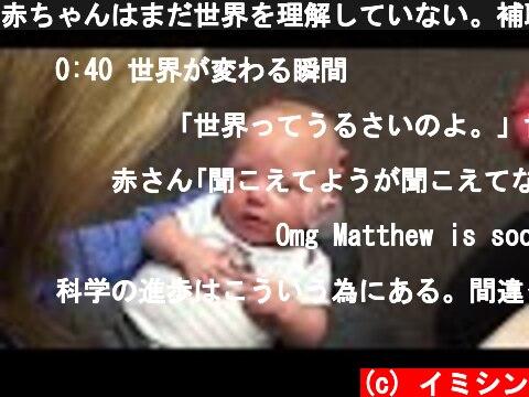 赤ちゃんはまだ世界を理解していない。補聴器が挿入されるこの瞬間までは。  (c) イミシン