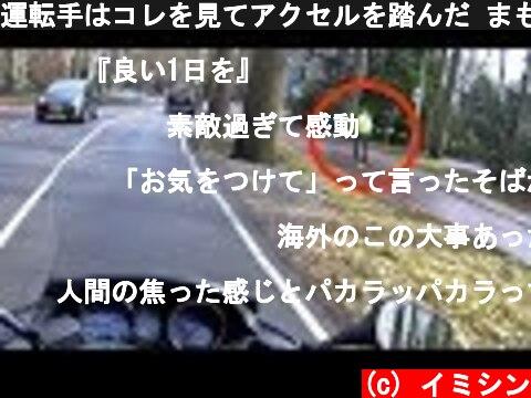 運転手はコレを見てアクセルを踏んだ まもなく彼は英雄になる  (c) イミシン