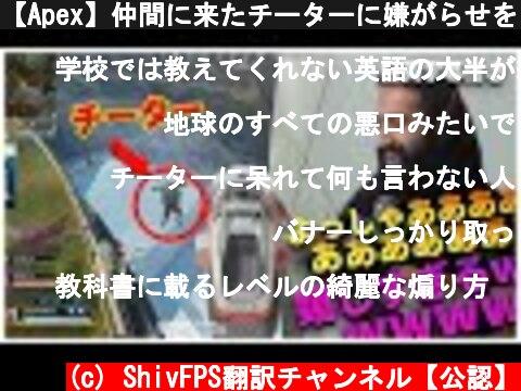 【Apex】仲間に来たチーターに嫌がらせをしまくるShivが面白すぎるwww【日本語字幕付き】  (c) ShivFPS翻訳チャンネル【公認】