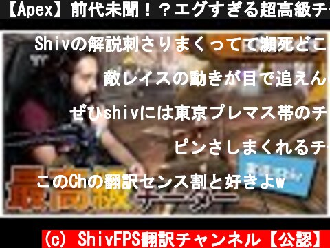 【Apex】前代未聞!?エグすぎる超高級チーターに遭遇するShiv【日英字幕付き】  (c) ShivFPS翻訳チャンネル【公認】
