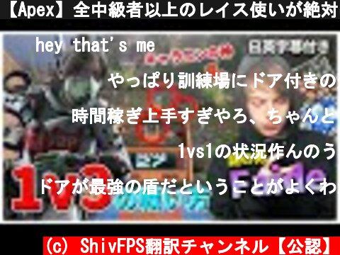 【Apex】全中級者以上のレイス使いが絶対に参考にするべきFaideの立ち回りを紹介する【日本語字幕付き】  (c) ShivFPS翻訳チャンネル【公認】