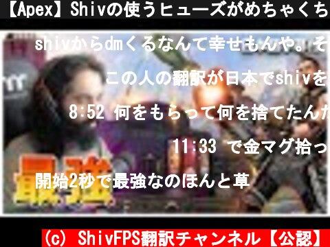 【Apex】Shivの使うヒューズがめちゃくちゃ強いwww【日本語字幕付き】  (c) ShivFPS翻訳チャンネル【公認】
