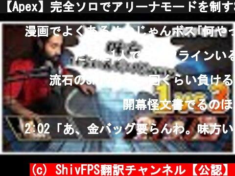 【Apex】完全ソロでアリーナモードを制すShivが強すぎる【日英字幕付き】  (c) ShivFPS翻訳チャンネル【公認】