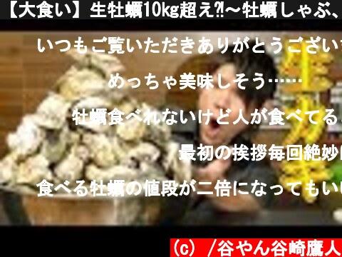 【大食い】生牡蠣10㎏超え⁈~牡蠣しゃぶ、生牡蠣盛り合わせ~  (c) /谷やん谷崎鷹人