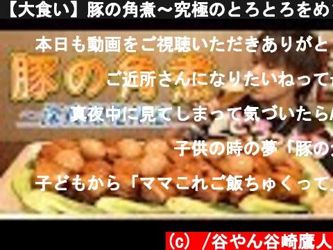【大食い】豚の角煮~究極のとろとろをめざして~ 総重量6.0㎏  (c) /谷やん谷崎鷹人