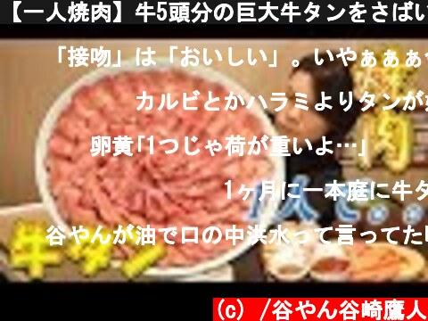 【一人焼肉】牛5頭分の巨大牛タンをさばいて極上一人焼肉  (c) /谷やん谷崎鷹人