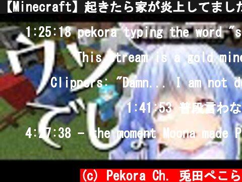 【Minecraft】起きたら家が炎上してましたぺこ【ホロライブ/兎田ぺこら】  (c) Pekora Ch. 兎田ぺこら