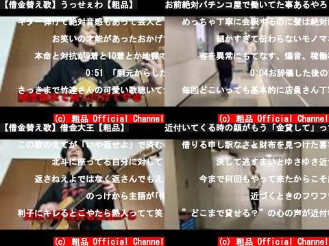 粗品 Official Channel(おすすめch紹介)