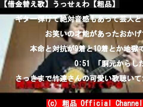 【借金替え歌】うっせぇわ【粗品】  (c) 粗品 Official Channel