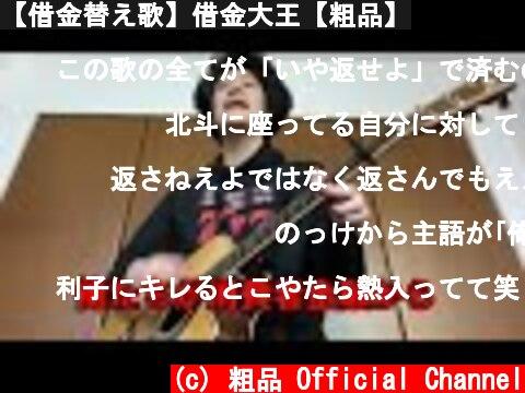 【借金替え歌】借金大王【粗品】  (c) 粗品 Official Channel