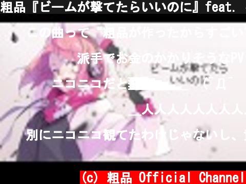 粗品『ビームが撃てたらいいのに』feat. 初音ミク  (c) 粗品 Official Channel
