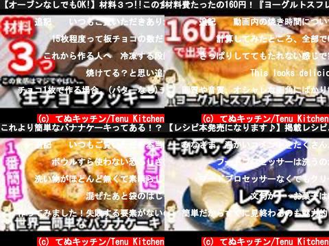 てぬキッチン/Tenu Kitchen(おすすめch紹介)