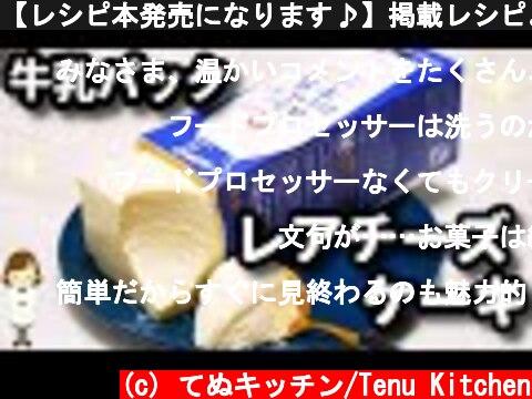 【レシピ本発売になります♪】掲載レシピより『そのまま牛乳パックレアチーズケーキ』をご紹介します!My first cookbook!No-bake cheese cake  (c) てぬキッチン/Tenu Kitchen