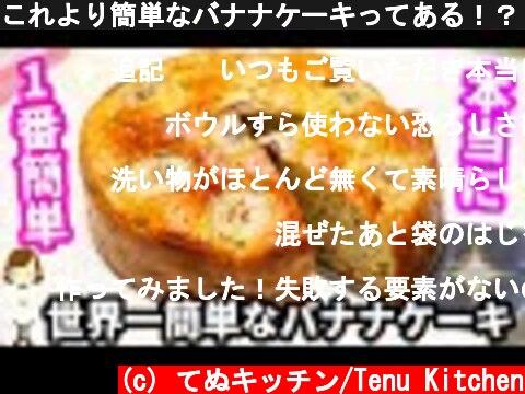 これより簡単なバナナケーキってある!?『世界一簡単なバナナケーキ』The simplest banana cake in the world  (c) てぬキッチン/Tenu Kitchen