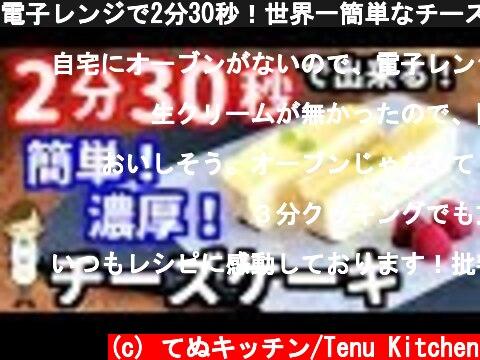 電子レンジで2分30秒!世界一簡単なチーズケーキの作り方!Cheese cake made with microwave  (c) てぬキッチン/Tenu Kitchen
