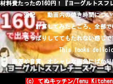 材料費たったの160円!『ヨーグルトスフレチーズケーキ』Yogurt souffle cheesecake  (c) てぬキッチン/Tenu Kitchen