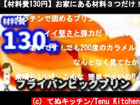 【材料費130円】お家にある材料3つだけ!超なめらか食感『フライパンビッグプリン』No-oven Big pudding made with frying pan  (c) てぬキッチン/Tenu Kitchen