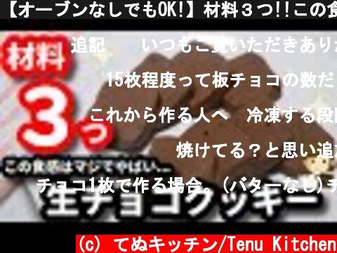 【オーブンなしでもOK!】材料3つ!!この食感マジやばい...『生チョコクッキー』の作り方Ganache cookie  (c) てぬキッチン/Tenu Kitchen