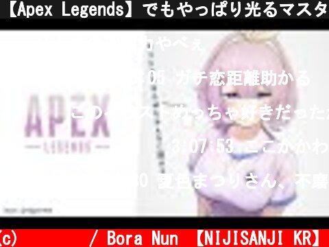 【Apex Legends】でもやっぱり光るマスターバッジって欲しくなるよね。【ゲーム配信】  (c) 눈보라 / Bora Nun 【NIJISANJI KR】