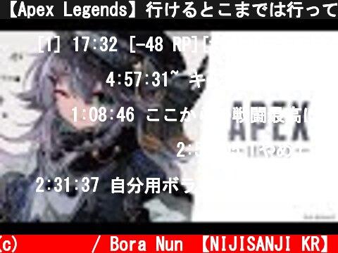 【Apex Legends】行けるとこまでは行ってみる【ゲーム配信】  (c) 눈보라 / Bora Nun 【NIJISANJI KR】