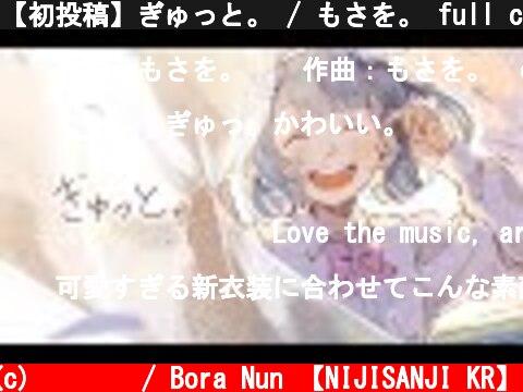 【初投稿】ぎゅっと。 / もさを。 full covered by ヌンボラ  (c) 눈보라 / Bora Nun 【NIJISANJI KR】
