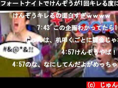 フォートナイトでけんぞうが1回キレる度に〇〇円プレゼント!【お金バイバイ】  (c) じゅん