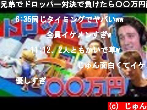 兄弟でドロッパー対決で負けたら〇〇万円課金チャレンジ! 【鬼畜】  (c) じゅん