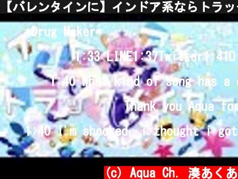 【バレンタインに】インドア系ならトラックメイカー/湊あくあ【歌ってみた】  (c) Aqua Ch. 湊あくあ