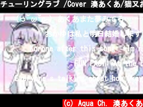 チューリングラブ /Cover 湊あくあ/猫又おかゆ【ホロライブ】  (c) Aqua Ch. 湊あくあ
