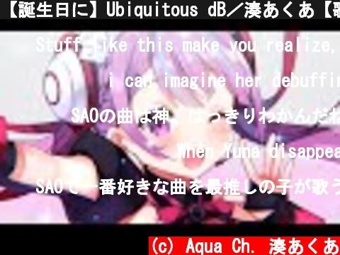 【誕生日に】Ubiquitous dB/湊あくあ【歌ってみた】  (c) Aqua Ch. 湊あくあ