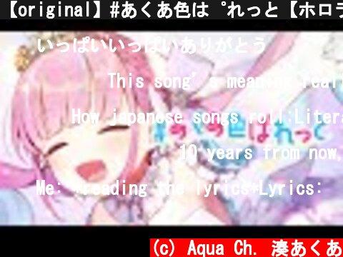 【original】#あくあ色ぱれっと【ホロライブ/湊あくあ】  (c) Aqua Ch. 湊あくあ
