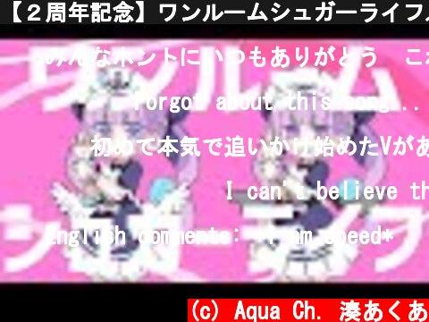 【2周年記念】ワンルームシュガーライフ/湊あくあ【歌ってみた】  (c) Aqua Ch. 湊あくあ