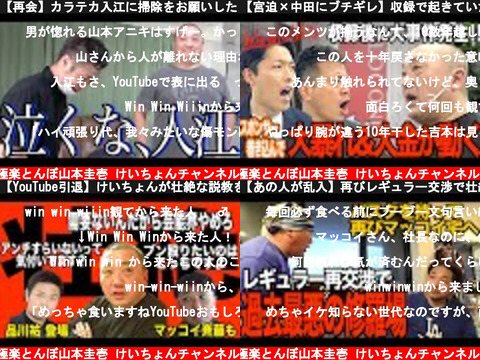 極楽とんぼ山本圭壱 けいちょんチャンネル(おすすめch紹介)