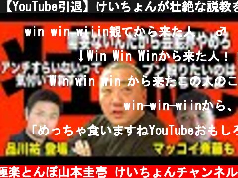 【YouTube引退】けいちょんが壮絶な説教を受けました。【人格全否定】  (c) 極楽とんぼ山本圭壱 けいちょんチャンネル