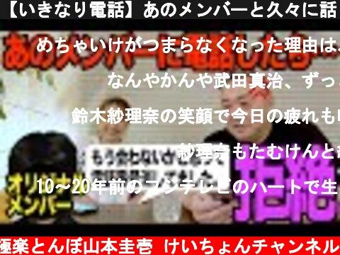 【いきなり電話】あのメンバーと久々に話したら、びっくりしたよ…【紗理奈の料理もみんなで食べたよ】  (c) 極楽とんぼ山本圭壱 けいちょんチャンネル