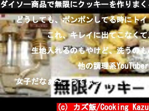 ダイソー商品で無限にクッキーを作りまくる!#Shorts  (c) カズ飯/Cooking Kazu