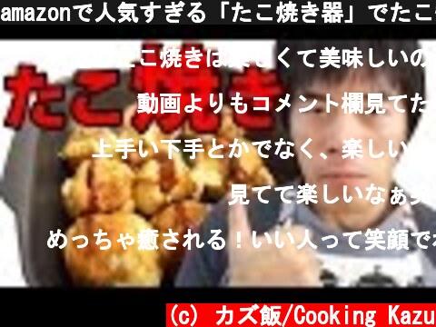 amazonで人気すぎる「たこ焼き器」でたこ焼き作ってみた  (c) カズ飯/Cooking Kazu