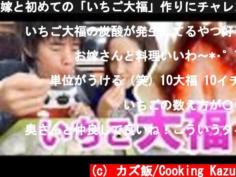 嫁と初めての「いちご大福」作りにチャレンジ!  (c) カズ飯/Cooking Kazu