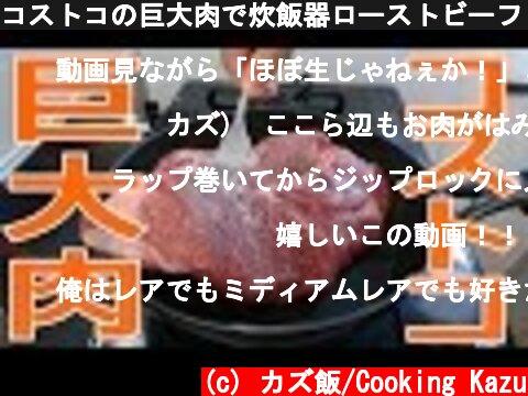 コストコの巨大肉で炊飯器ローストビーフ!  (c) カズ飯/Cooking Kazu