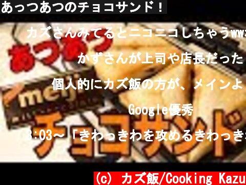 あっつあつのチョコサンド!  (c) カズ飯/Cooking Kazu