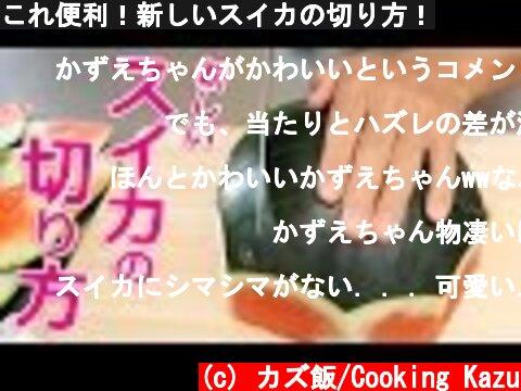 これ便利!新しいスイカの切り方!  (c) カズ飯/Cooking Kazu