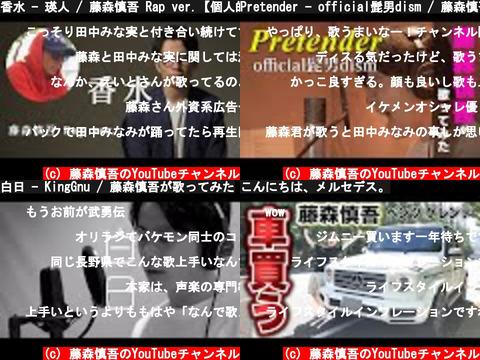 藤森慎吾のYouTubeチャンネル (おすすめch紹介)