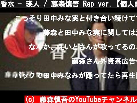 香水 - 瑛人 / 藤森慎吾 Rap ver.【個人的な感情込みで歌ってみた】  (c) 藤森慎吾のYouTubeチャンネル