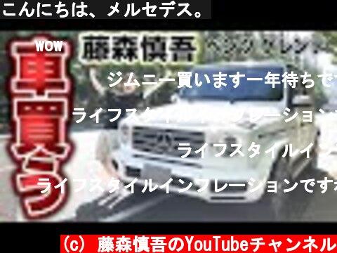こんにちは、メルセデス。  (c) 藤森慎吾のYouTubeチャンネル